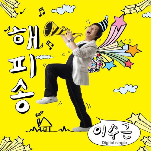 해피송 앨범정보