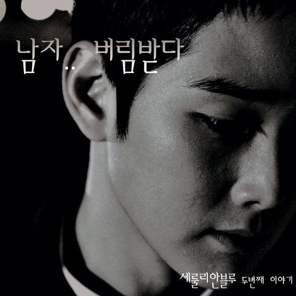남자…버림받다 앨범정보